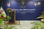 افزایش ۵۰ نفری آمار تأیید صلاحیتشدگان انتخابات در آذربایجانشرقی