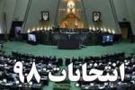 برگزاری انتخابات در استان با۶۲ هزار نفر عوامل اجرایی