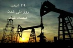 ۲۹ اسفند، روز ملی شدن صنعت نفت