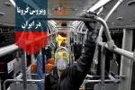 آخرین آمار کرونا در ایران؛ افزایش تعداد مبتلایان به ۱۰۰۷۵ نفر