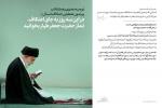 توصیه رهبر انقلاب پیرامون تعطیلی اعتکاف امسال؛ در این ۳ روز به جای اعتکاف، نماز جعفر طیار بخوانید