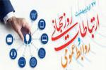 بیست و هفتم اردیبهشت روز جهانی ارتباطات و روابط عمومی