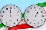ساعت رسمی کشور یکم فروردین ماه یک ساعت به جلو کشیده میشود